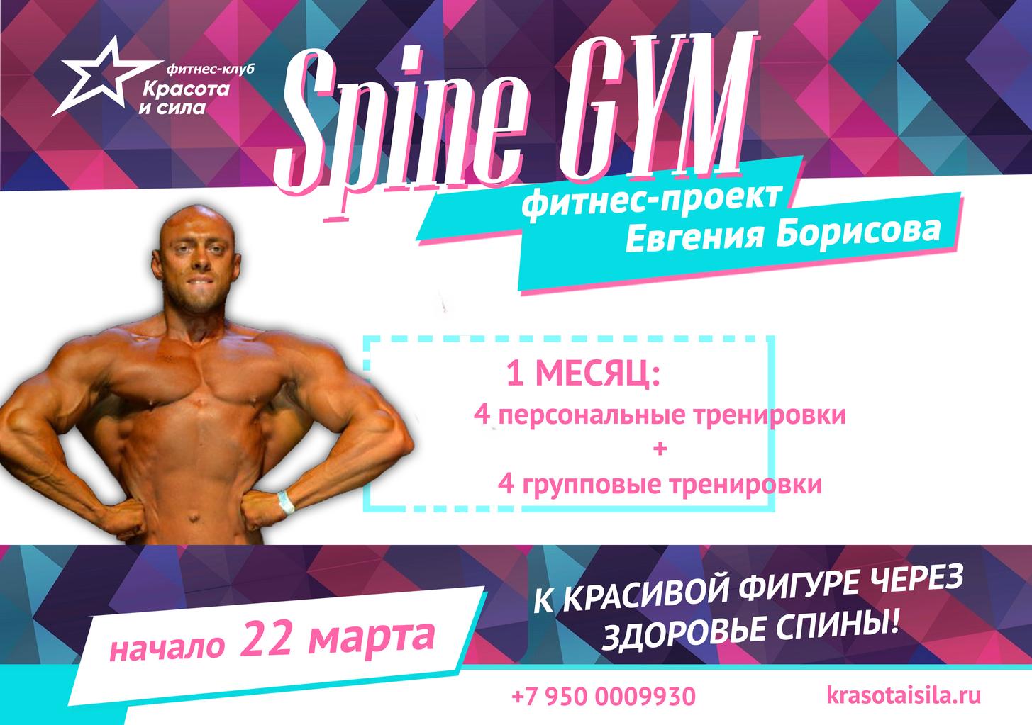 Spine GYM печать.jpg