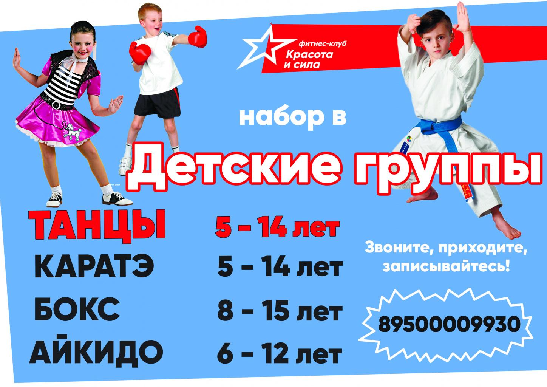 Детские группы 5.jpg