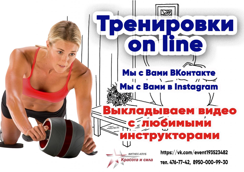 Новость Тренировки онлайн.jpg