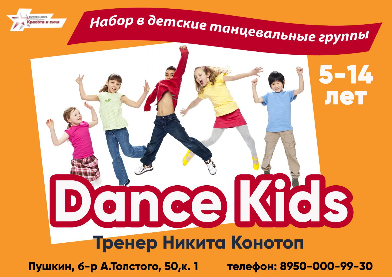 Детские танцы.jpg