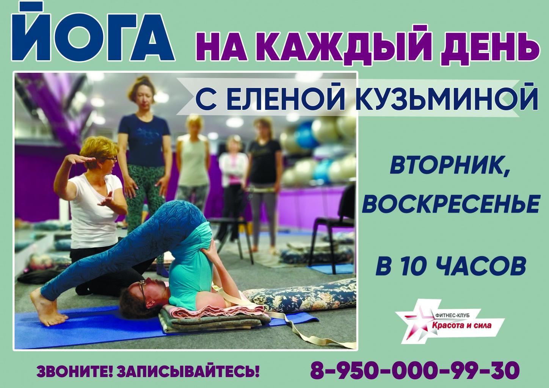 Йога с Еленой Кузьминой.jpg