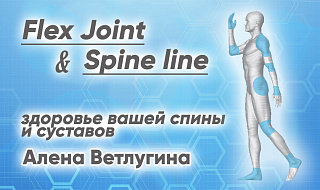 Flex joint & Spineline